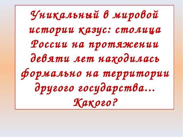 Уникальный в мировой истории казус: столица России на протяжении девяти лет н...