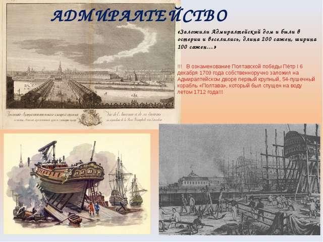 АДМИРАЛТЕЙСТВО «Заложили Адмиралтейский дом и были в остерии и веселились, дл...