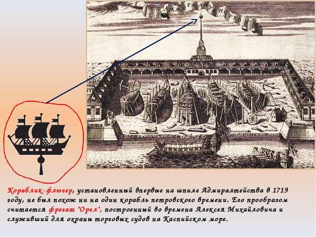 Кораблик-флюгер, установленный впервые на шпиле Адмиралтейства в 1719 году, н...