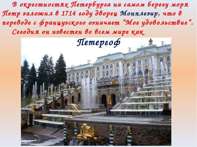 В окрестностях Петербурга на самом берегу моря Петр заложил в 1714 году двор...