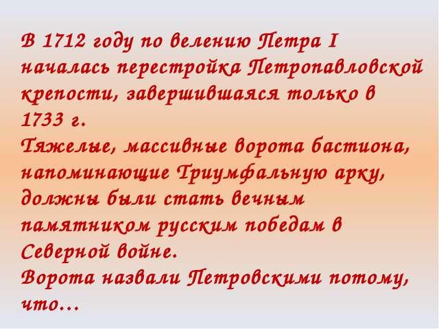 В 1712 году по велению Петра I началась перестройка Петропавловской крепости,...