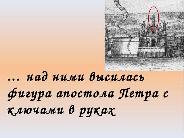 … над ними высилась фигура апостола Петра с ключами в руках