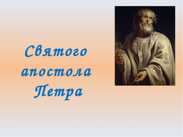 Святого апостола Петра