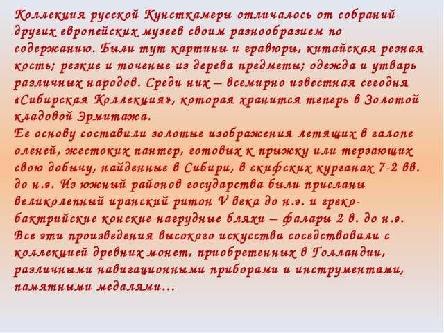 Коллекция русской Кунсткамеры отличалось от собраний других европейских музее...