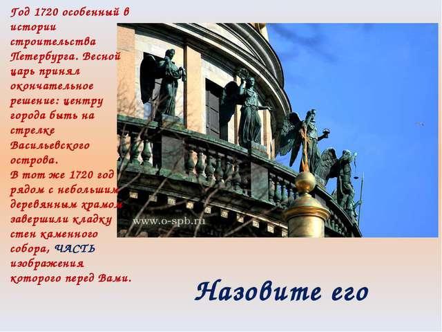 Год 1720 особенный в истории строительства Петербурга. Весной царь принял око...