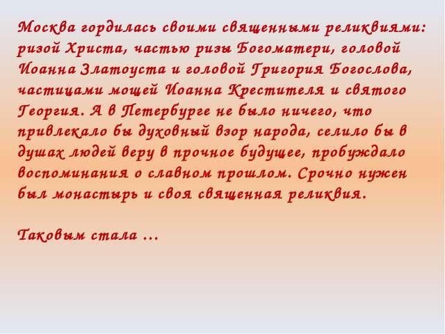 Москва гордилась своими священными реликвиями: ризой Христа, частью ризы Бого...