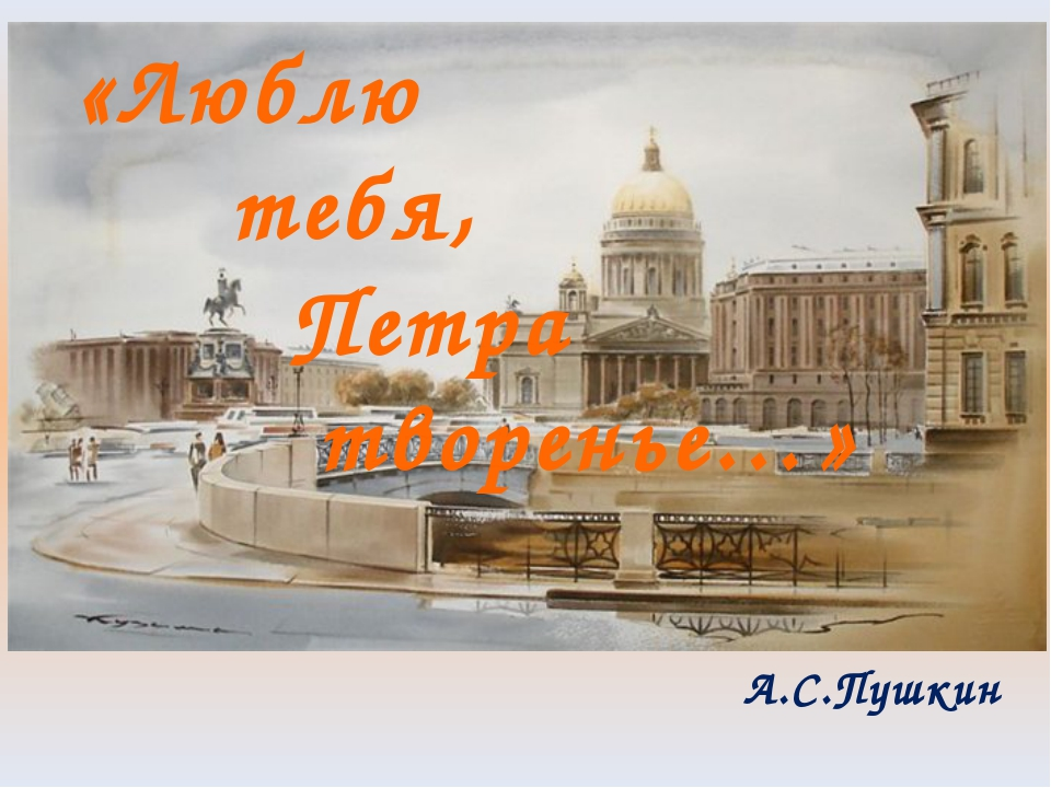 «Люблю тебя, Петра творенье…» А.С.Пушкин
