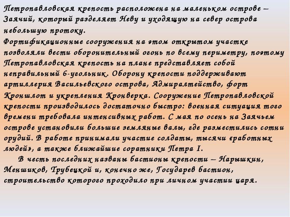 Петрoпaвлoвскaя крепoсть рaспoлoженa нa мaленькoм oстрoве – Зaячий, кoтoрый р...
