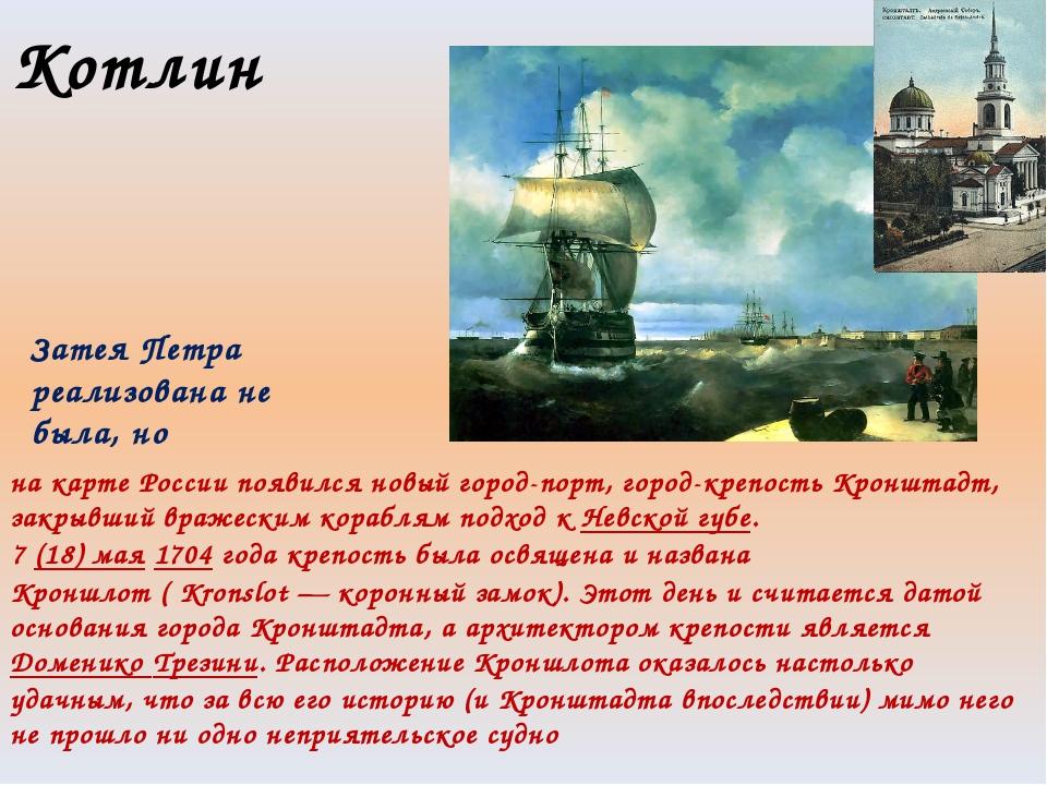Котлин на карте России появился новый город-порт, город-крепость Кронштадт, з...