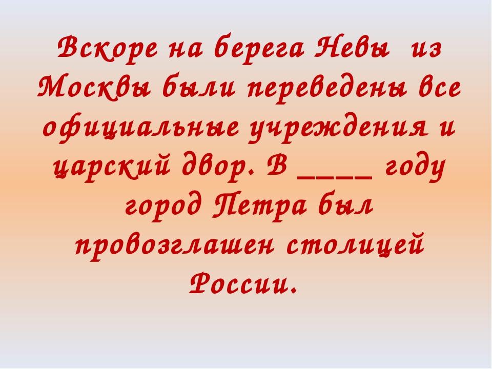 Вскоре на берега Невы из Москвы были переведены все официальные учреждения и...