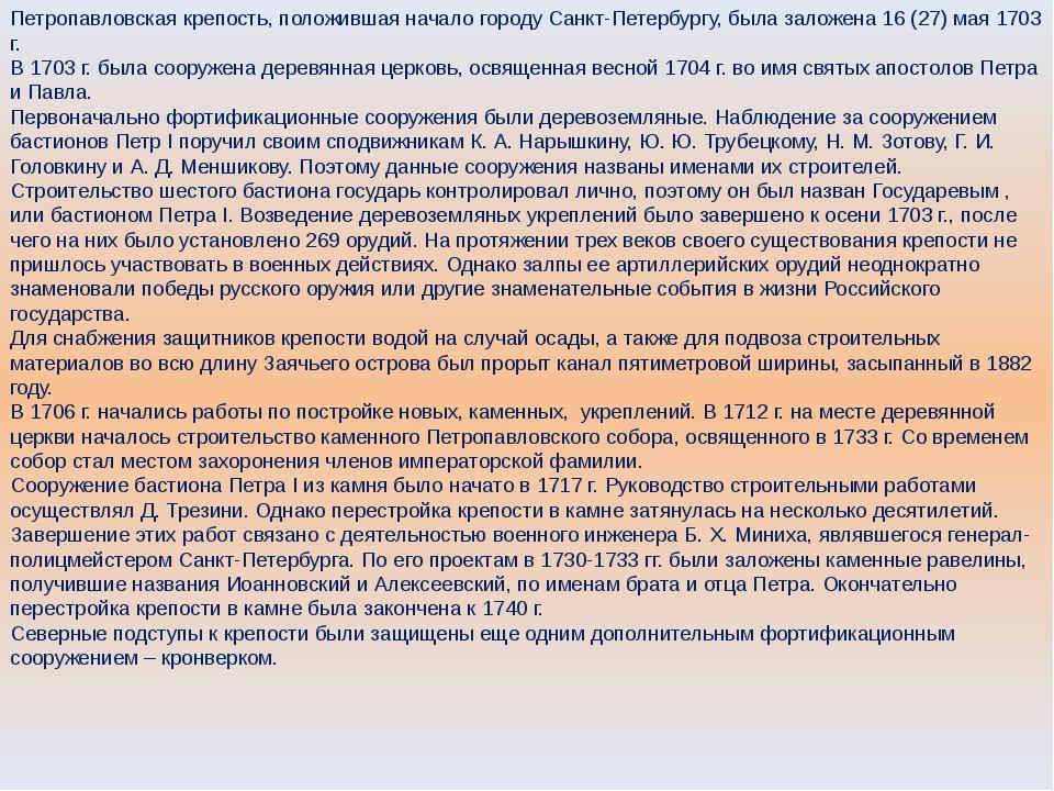Петропавловская крепость, положившая начало городу Санкт-Петербургу, была зал...