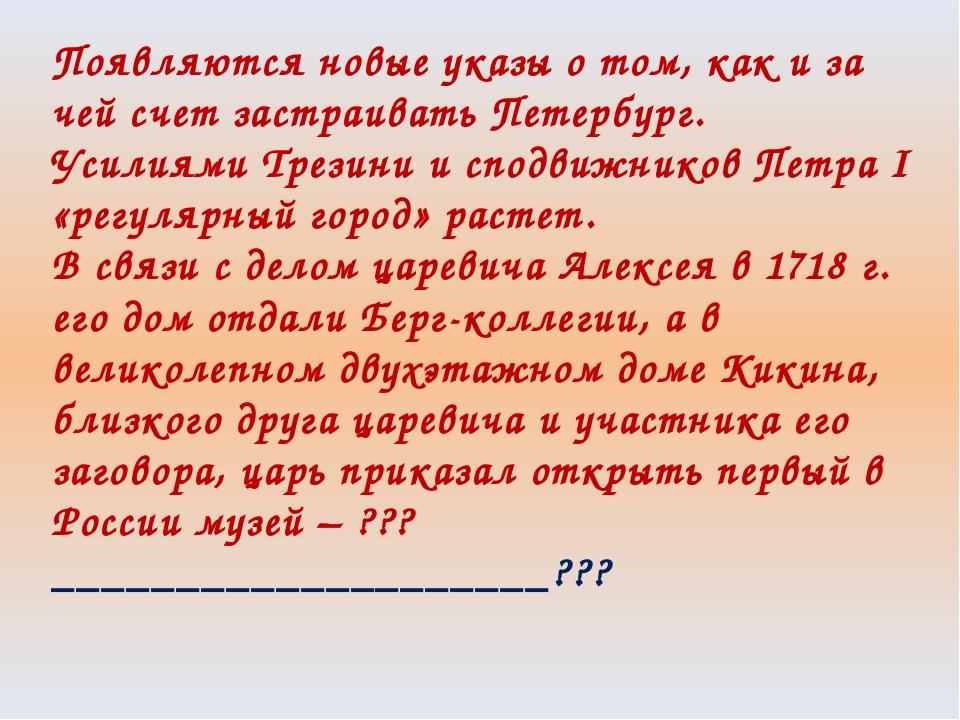 Появляются новые указы о том, как и за чей счет застраивать Петербург. Усилия...