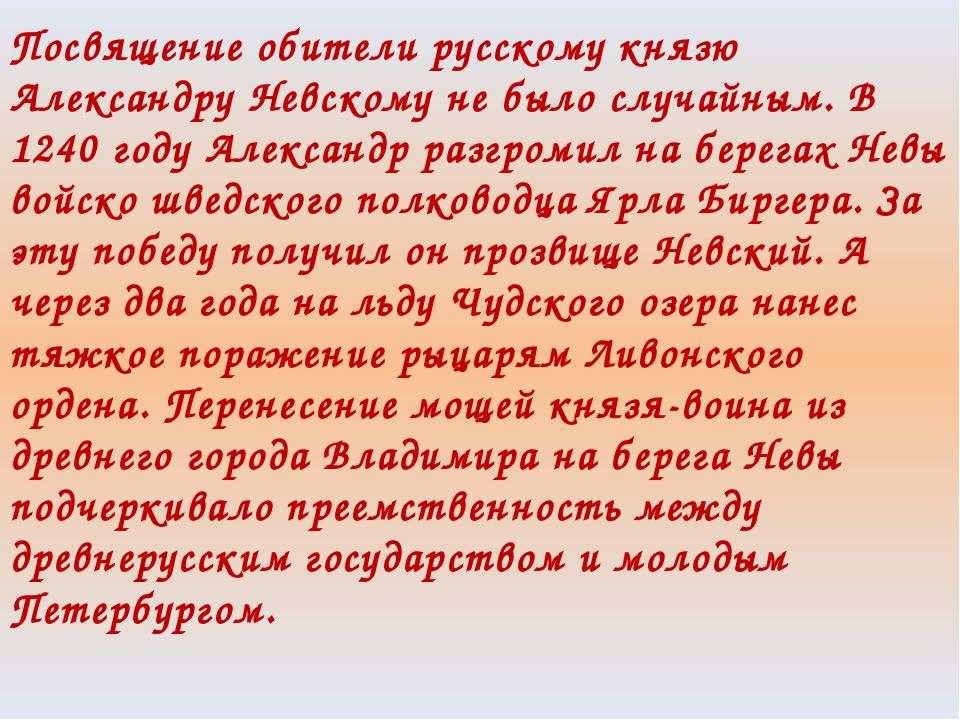 Посвящение обители русскому князю Александру Невскому не было случайным. В 12...