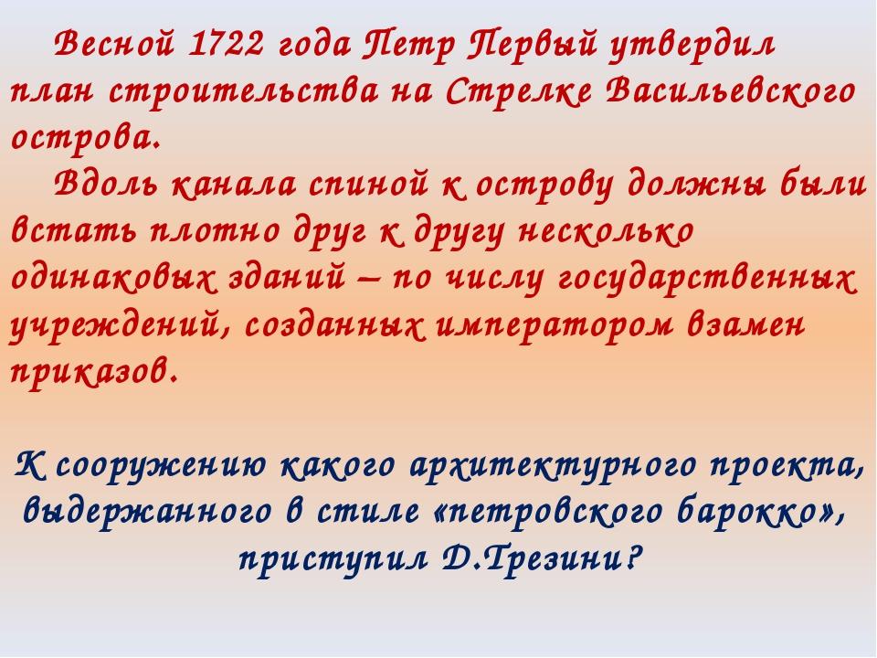 Весной 1722 года Петр Первый утвердил план строительства на Стрелке Васильев...