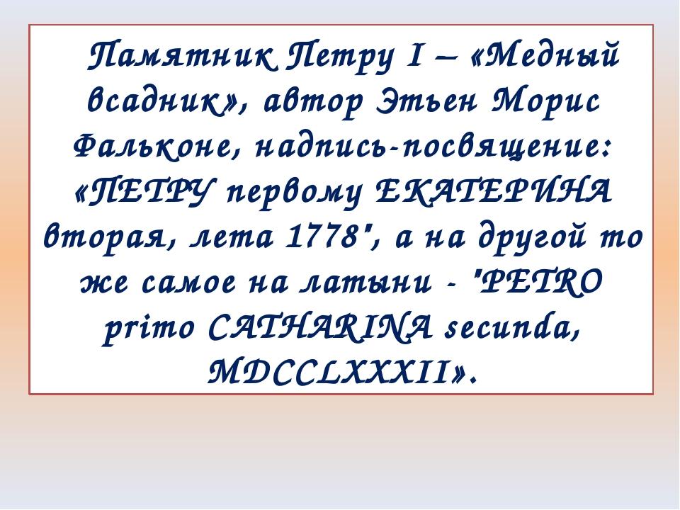 Памятник Петру I – «Медный всадник», автор Этьен Морис Фальконе, надпись-пос...