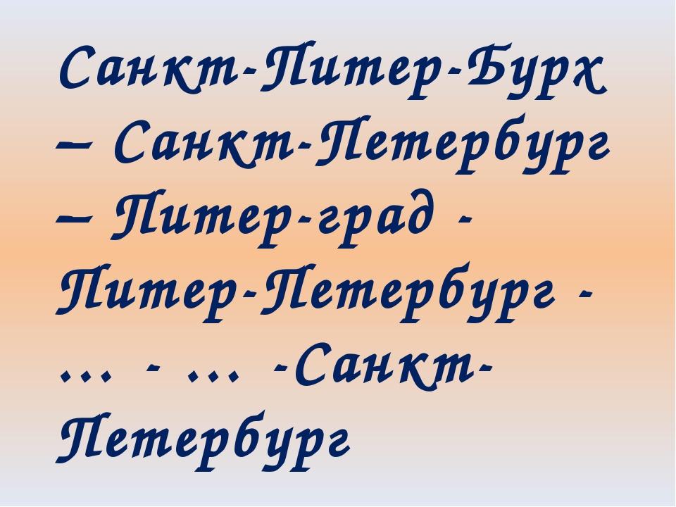 Санкт-Питер-Бурх – Санкт-Петербург – Питер-град - Питер-Петербург - … - … -Са...