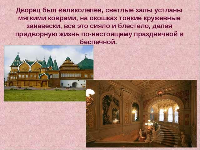Дворец был великолепен, светлые залы устланы мягкими коврами, на окошках тонк...