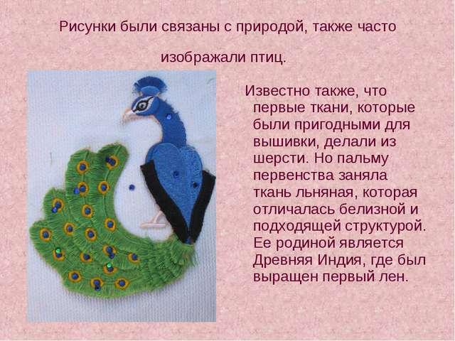 Рисунки были связаны с природой, также часто изображали птиц. Известно также,...