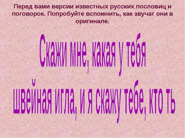 Перед вами версии известных русских пословиц и поговорок. Попробуйте вспомнит...