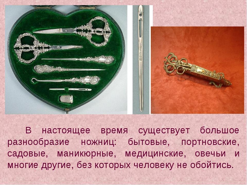 В настоящее время существует большое разнообразие ножниц: бытовые, портновск...