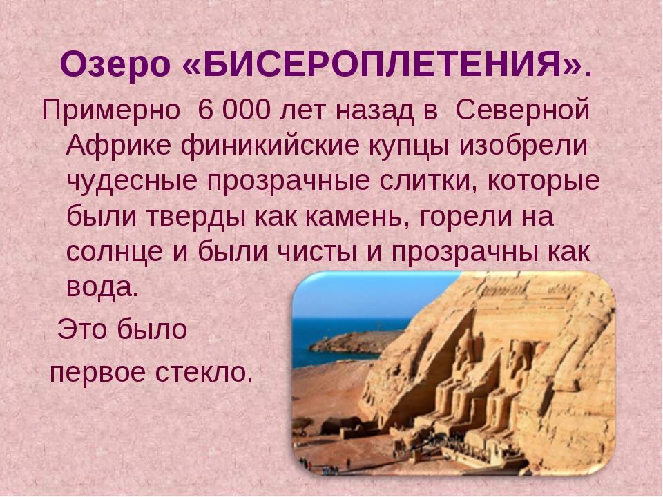 Озеро «БИСЕРОПЛЕТЕНИЯ». Примерно 6000 лет назад в Северной Африке финикийски...