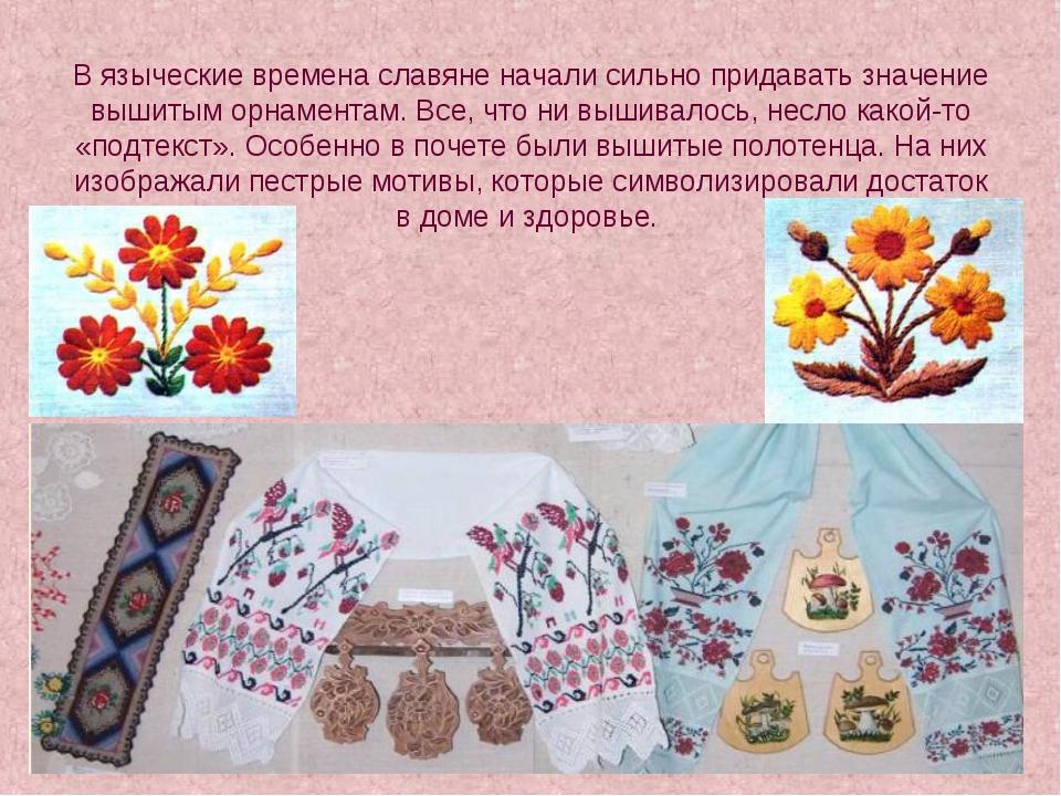 В языческие времена славяне начали сильно придавать значение вышитым орнамент...