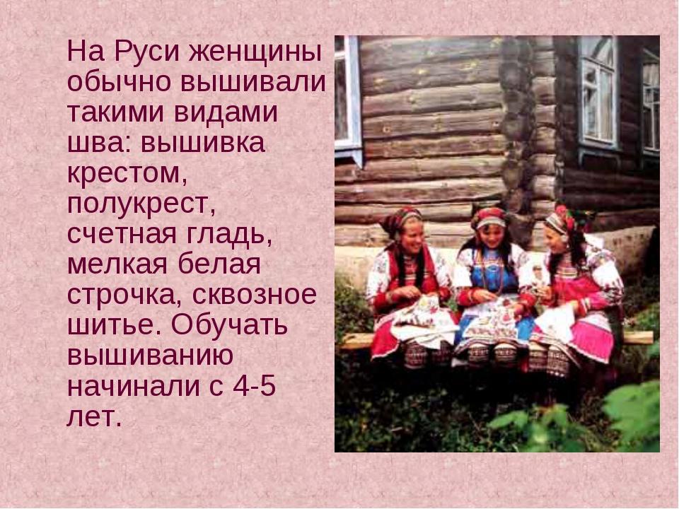 На Руси женщины обычно вышивали такими видами шва: вышивка крестом, полукрес...