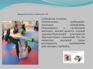 Внимание физическому состоянию детей с ОВЗ Соблюдение основных гигиенически