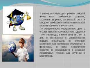 В школу приходят дети разные: каждый имеет свои особенности развития, состоя