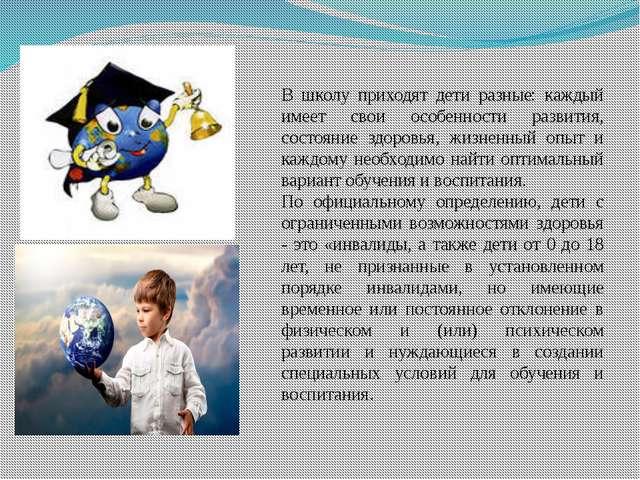 В школу приходят дети разные: каждый имеет свои особенности развития, состоя...