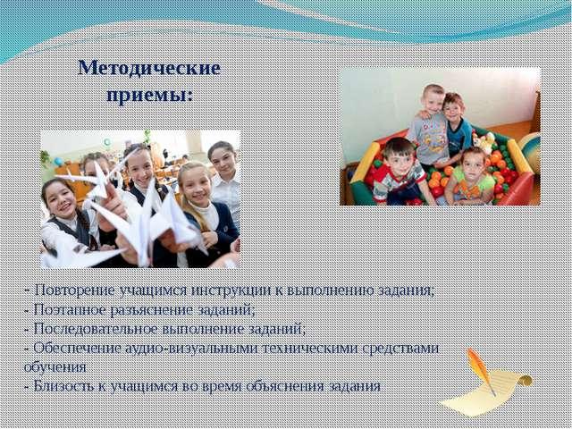 Методические приемы: - Повторение учащимся инструкции к выполнению задания;...