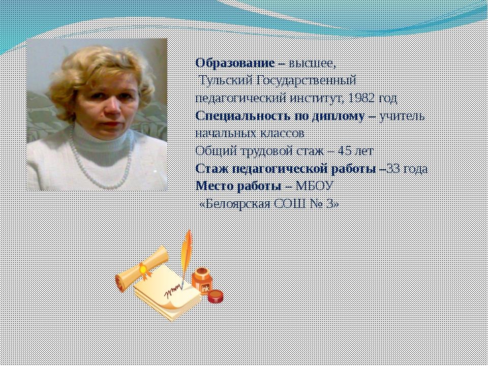 Образование – высшее, Тульский Государственный педагогический институт, 1982...