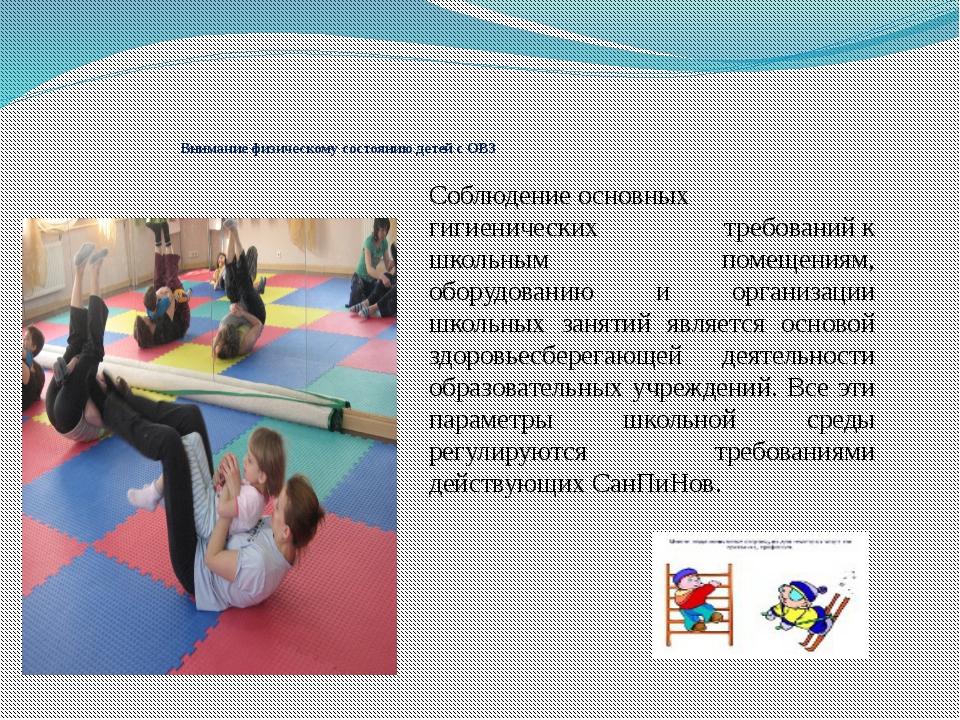 Внимание физическому состоянию детей с ОВЗ Соблюдение основных гигиенически...
