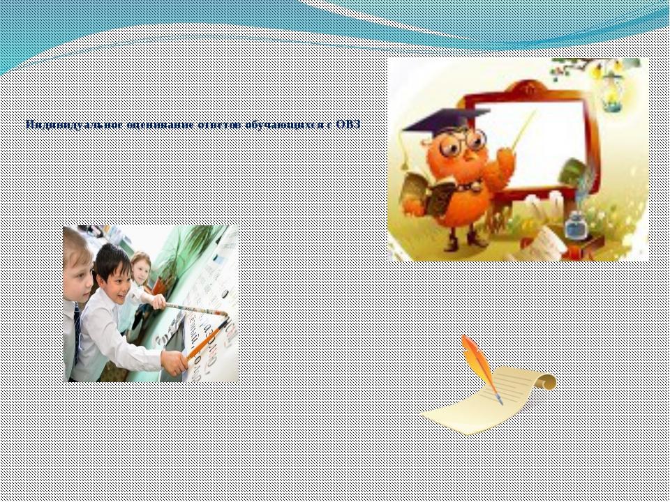 Индивидуальное оценивание ответов обучающихся с ОВЗ