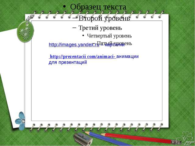 http://images.yandex.ru – картинки http://prezentacii com/animaci- анимации...
