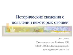 Исторические сведения о появлении некоторых овощей Выполнила Учитель технолог