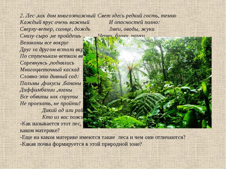 2. Лес ,как дом многоэтажныйСвет здесь редкий гость, темно Каждый ярус очень...