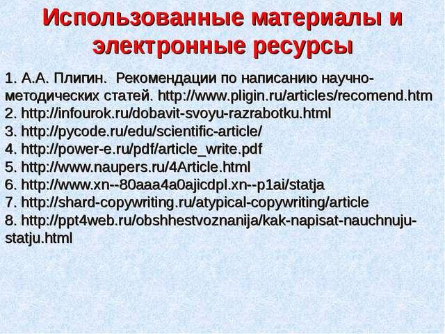 Использованные материалы и электронные ресурсы 1. А.А. Плигин. Рекомендации п...