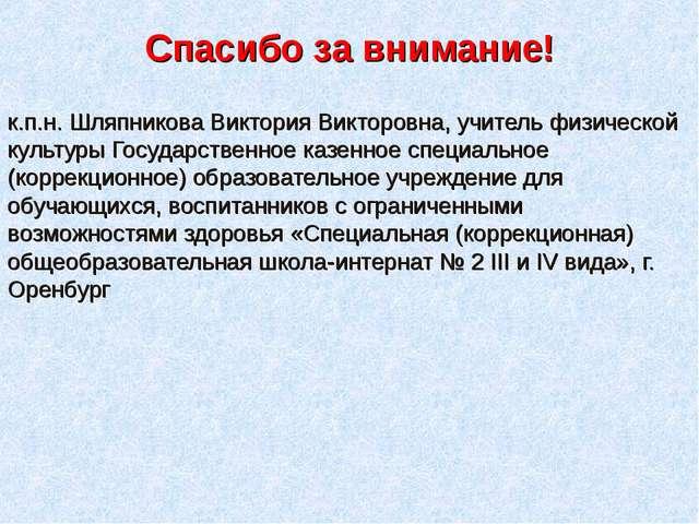 Спасибо за внимание! к.п.н. Шляпникова Виктория Викторовна, учитель физическо...