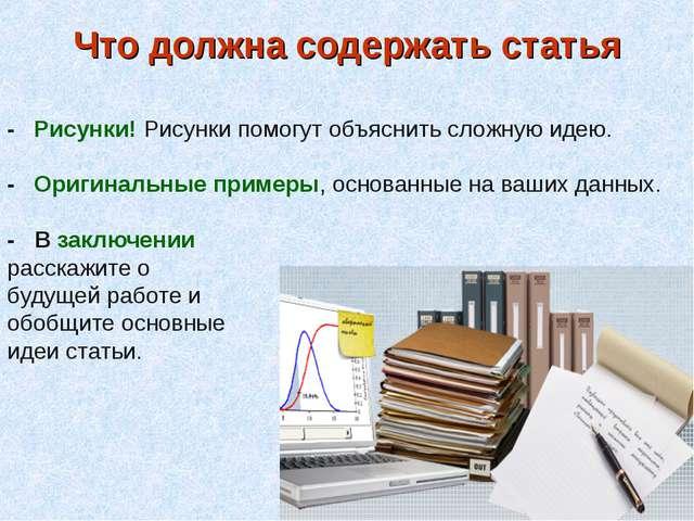 Что должна содержать статья - Рисунки! Рисунки помогут объяснить сложную идею...