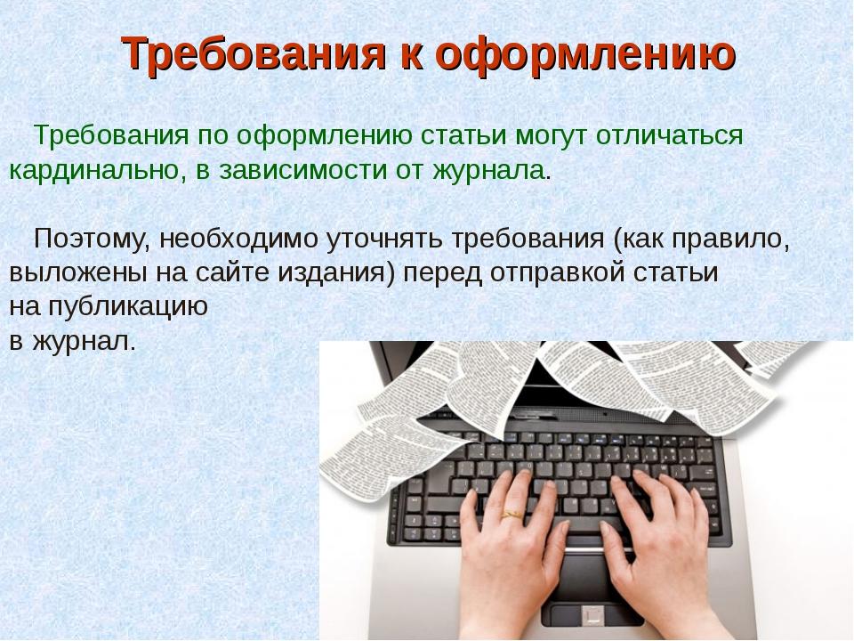 Требования к оформлению Требования по оформлению статьи могут отличаться кард...