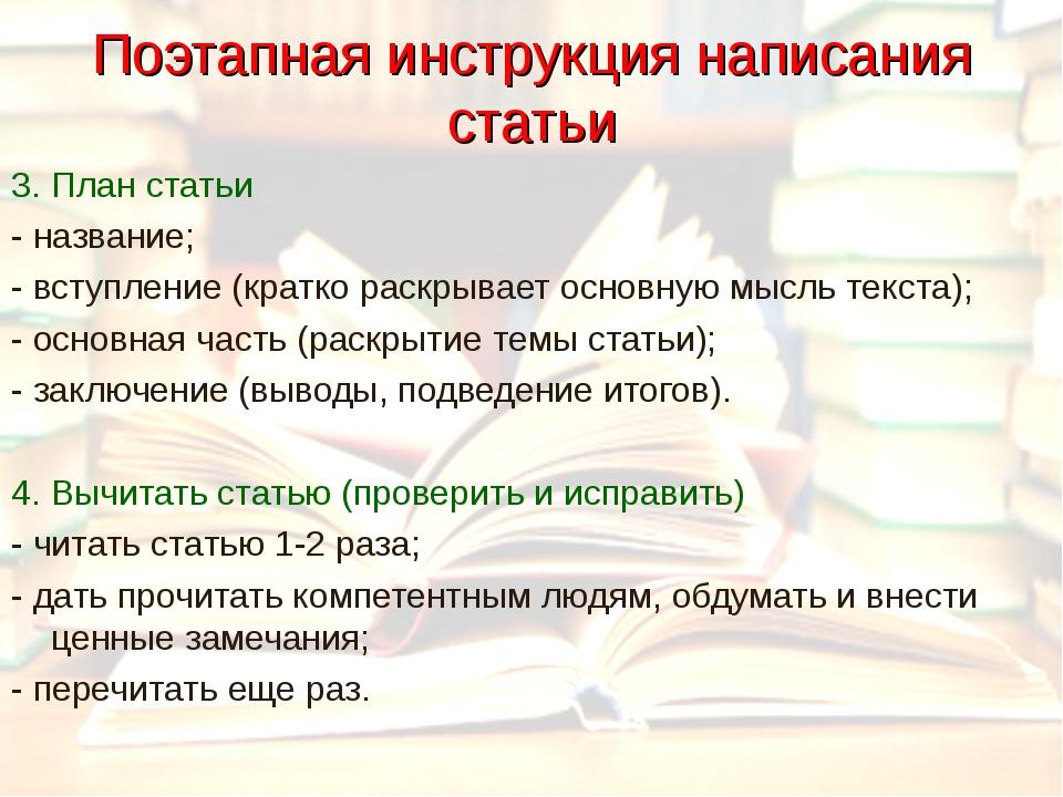 Поэтапная инструкция написания статьи 3. План статьи - название; - вступление...