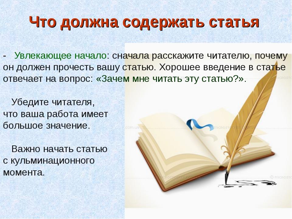 Что должна содержать статья - Увлекающее начало: сначала расскажите читателю,...