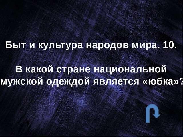 Быт и культура народов мира 40. Как называются жилища кочевых казахов, чукче...