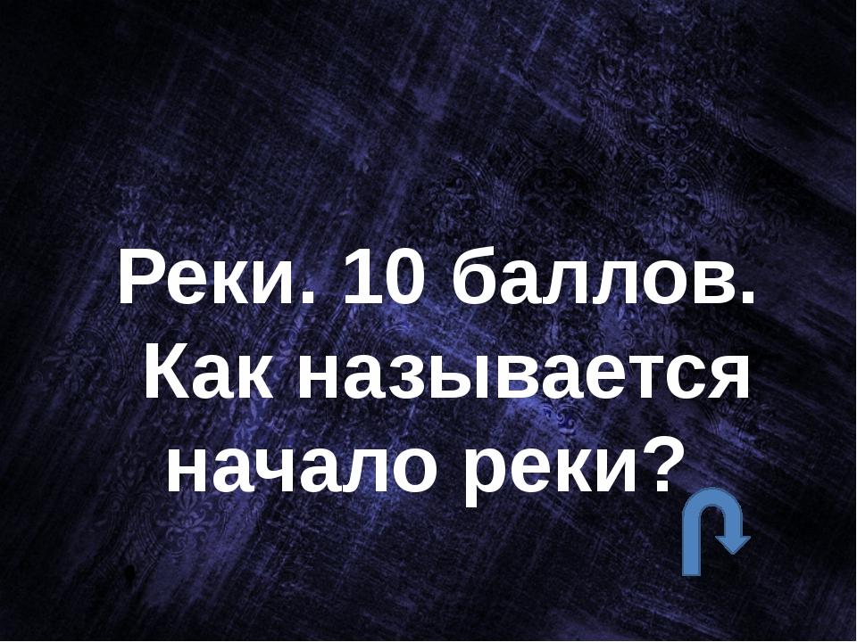 Реки. 40 баллов. На какой реке стоит г. Санкт-Петербург?