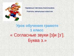 Черемных Светлана Анатольевна Учитель начальных классов Урок обучения грамот