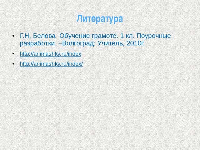 Литература Г.Н. Белова Обучение грамоте. 1 кл. Поурочные разработки. –Волгогр...