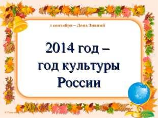 2014 год – год культуры России © Топилина С.Н.