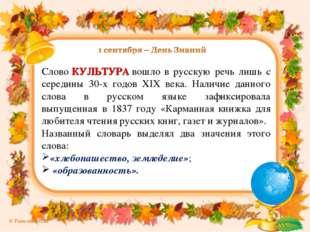 СловоКУЛЬТУРАвошло в русскую речь лишь с середины 30-х годов XIX века. Нали