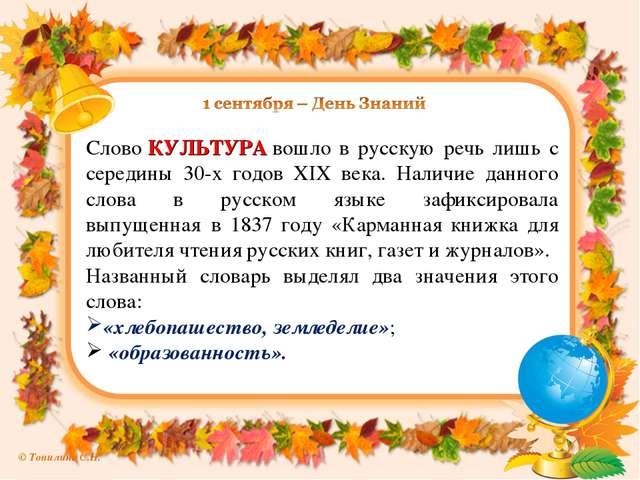 СловоКУЛЬТУРАвошло в русскую речь лишь с середины 30-х годов XIX века. Нали...
